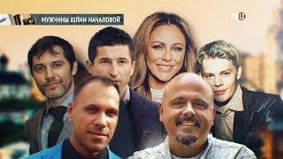 Мужчины Юлии Началовой
