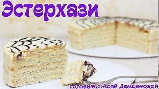 Торт Эстерхази. Рецепт торта очень подробно.