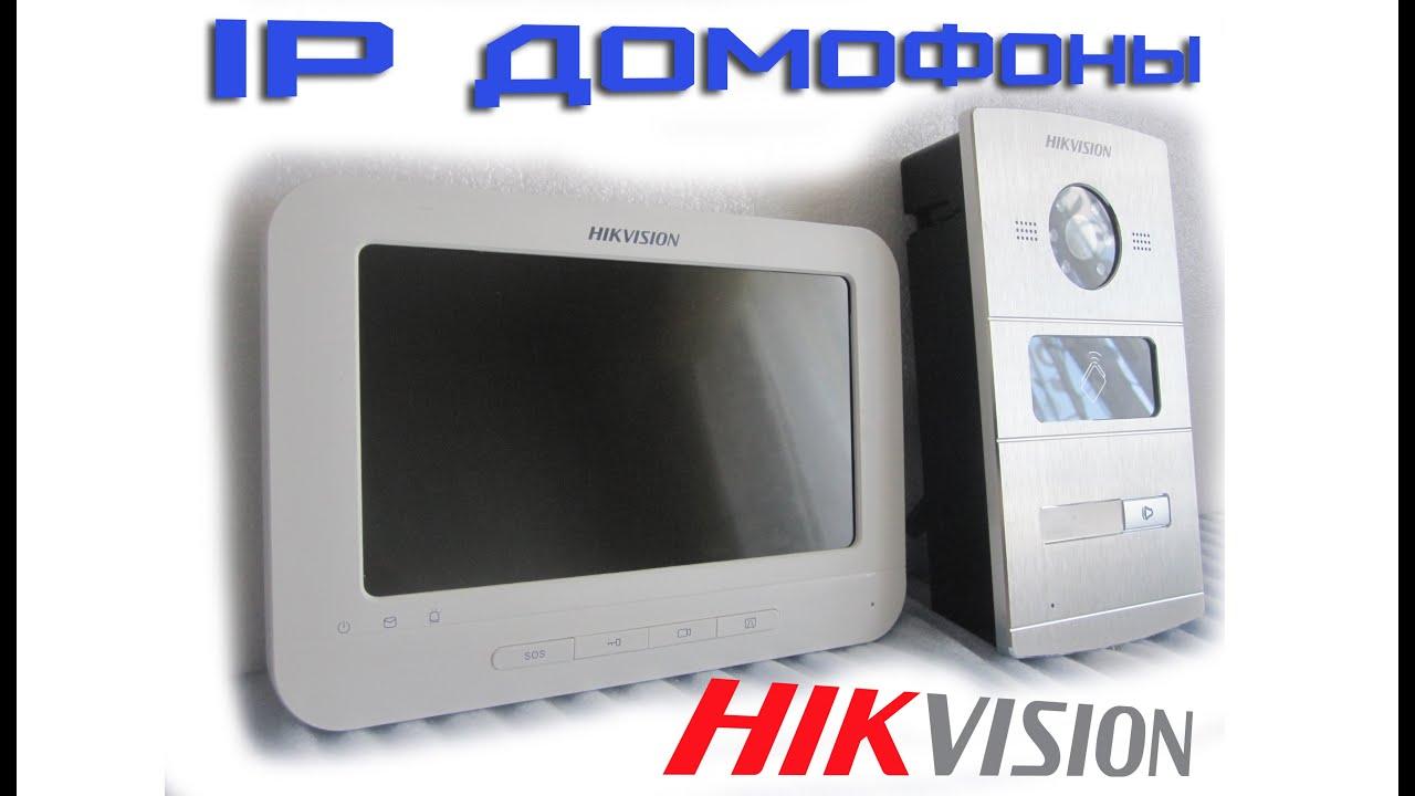 Назначение домофонов Hikvision