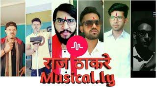 raj thackeray musical.ly video  best marathi musically  राज ठाकरे musical.ly video  मी मराठी  
