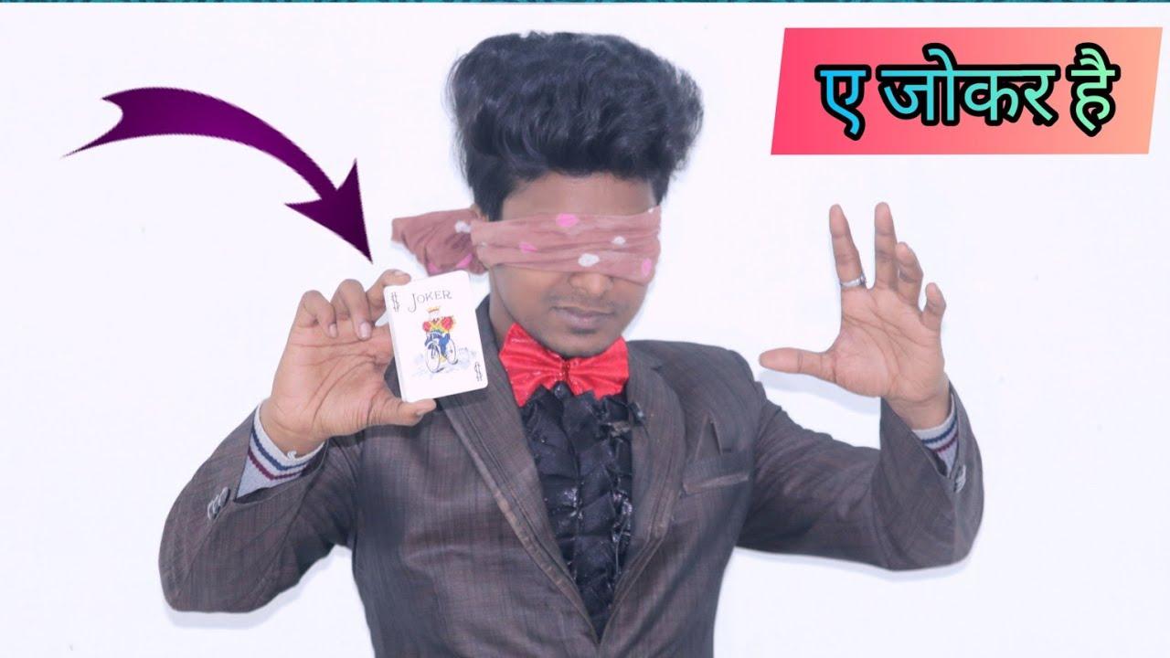 बिना देखे कार्ड का नंबर पता लगाना जादू सीखे mentalism card trick tutorial