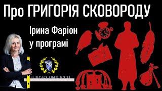 ГРИГОРІЙ СКОВОРОДА / Програма «Велич особистости» // 2014