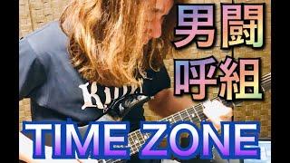 男闘呼組の「DAYBREAK」に続いて「TIME ZONE」弾いてみたよー!先日の動画もたくさん見ていただいてありがとうございました。30年以上経った今でも...