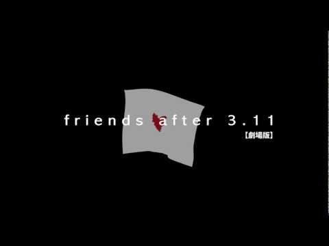 映画『friends after 3.11【劇場版】』予告編