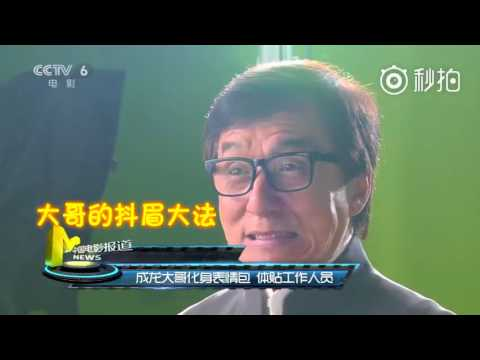 我们的中国梦 Jackie Chan 成龙采访