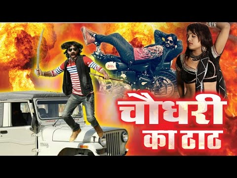 New Marwadi HD Super Song 2017 !! चौधरी का ठाठ !! Chaudhary !! New Rajasthani Full Video
