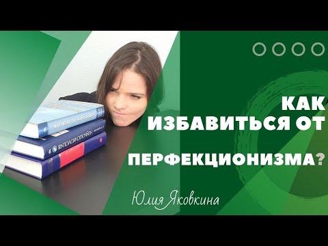 Как избавиться от перфекционизма? Упражнения! Психологические техники! Видео для перфекционистов!