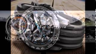 видео Современные наручные часы Casio
