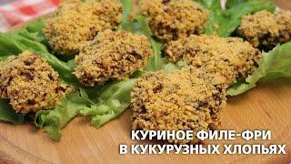Куриное филе-фри в кукурузных хлопьях