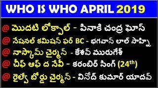 Latest Who is Who  Updated April 2019  Usefull For All Competitive Exams