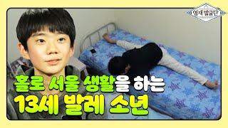 열세 살 발레소년, 열정 하나로 홀로 서울 생활 @영재 발굴단 100회 20170322