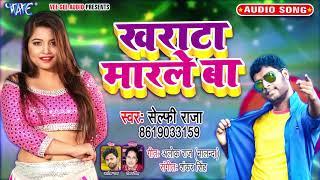 आगया #Selfy Raja का सुपरहिट सांग 2020 | Kharata Marle Ba | Bhojpuri Hit Song 2020