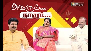 Avarum Naanum: Exclusive with Tamilisai Soundararajan & Soundararajan | 23/03/2019 | #Tamilisai #BJP