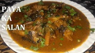Hyderabadi Paye Ka Salan Recipe / How to Cook Tasty Hyderabadi Lamb Trotters Masala Curry