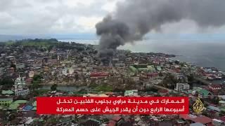 المعارك بمدينة ماراوي (جنوب الفلبين) تدخل أسبوعها الرابع