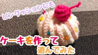【かぎ編み】ケーキで遊ぶ。 thumbnail