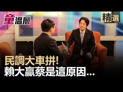 民調大車拼! 賴大贏蔡是這原因……|童溫層(精選版)|2019.05.25