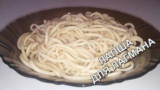 Готовим лапшу для лагмана. УЙГУРСКАЯ КУХНЯ. (Cook the noodles for laghman)