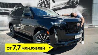 Новый Cadillac Escalade для России.Пневма и V8.Anton Avtoman