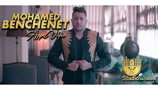 Mohamed Benchenet -Appel Vidéo- (clip officiel )