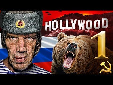 Смотреть Топ 10 самых бредовых фильмов о русских онлайн
