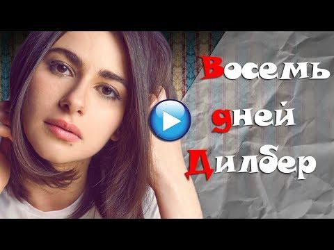🔴ЗАХВАТИТ ВАШУ ДУШУ!!Турецкая мелодрама про любовь-турецкие мелодрамы на русском