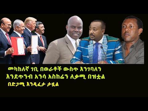 Fentale Media Ethiopian Daily News| October 19 2020|