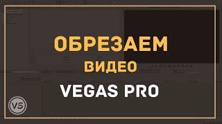 8. Как резать видео в Sony Vegas Pro (обрезать, разрезать, вырезать)