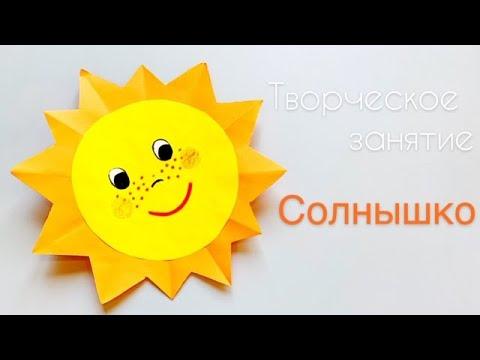Как сделать солнце своими руками