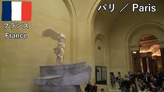 ヨーロッパ旅2019その6 パリのルーヴル美術館を見学、質も量も圧倒的に凄い!(入場列は約1時間待ち)【無職旅/海外旅行のVLOG】