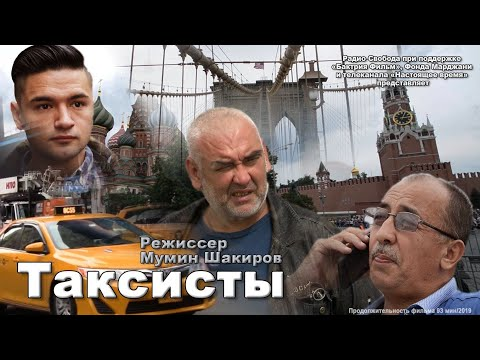 """""""Таксисты"""". Фильм Мумина Шакирова"""