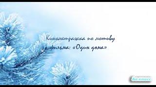 "Кинометражка по мотиву фильма ""Один дома"""
