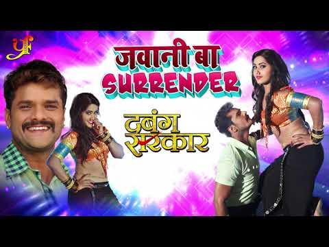 Khesari Lal Yadav और Kajal Raghwani #2019 का New Song - Jawani Ba Surrender