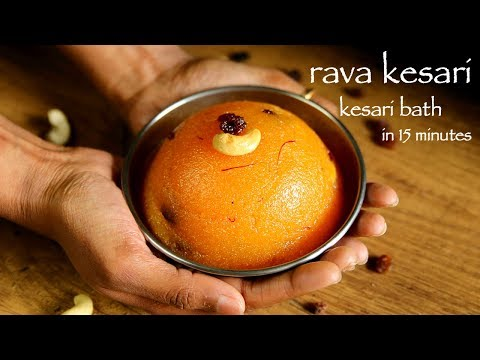 rava kesari recipe | kesari bath recipe | how to make kesari recipe or sheera recipe