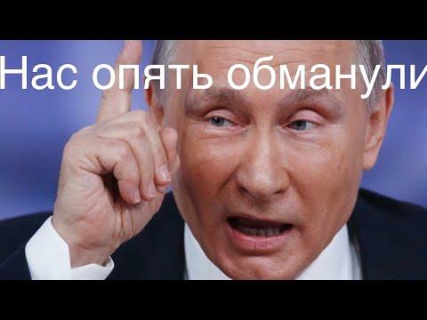 Ложь Путина продолжается! Льгот тоже не будет!