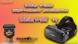 Обзор очков виртуальной реальности BlitzWolf® Virtual Reality