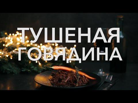 Тушеная говядина [Рецепты Bon Appetit]