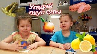 Детский вызов отгадай вкус еды / EAT ME CHALLENGE Лиза и Георгий