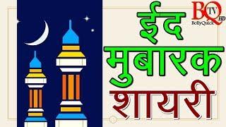 ईद मुबारक शायरी, ईद उल-फितर | Eid Mubarak, Eid al-Fitr Shayari | Eid Wishes Video