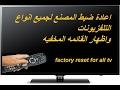 اعادة ضبط المصنع لجميع انواع  التلفزيونات | factory reset for all tv