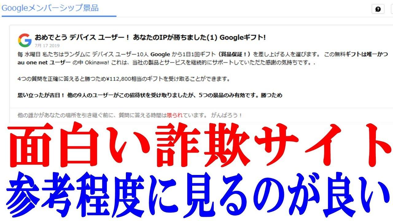 メンバー と 景品 Google は シップ