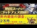 【パズドラ】戦国スーパーゴッドフェス 2万円分 今年最後の課金で秀吉様を当てたい!