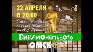 Библионочь-2016: «Омск-300, читай кино!»