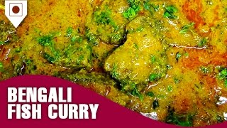 बंगाली मछी करी |Bengali fish curry Easy Cook with Food junction HD