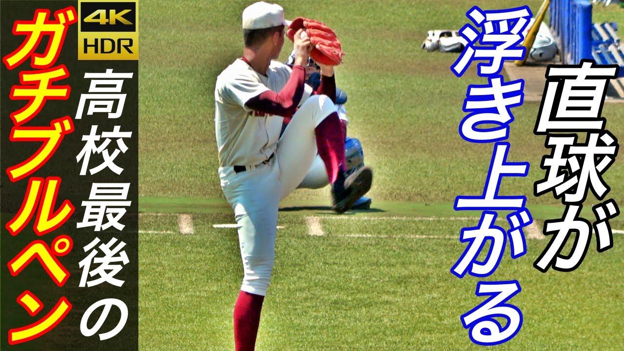 【4K高画質】決勝直前、森木大智投手の最後のガチブルペン!直球がエグすぎる!中学時代から日本中の野球ファンから注目され、世代を象徴する選手として活躍!