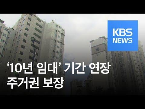 '10년 임대' 주민 분양포기 속출…기간 연장해 주거권 보장 / KBS뉴스(News)