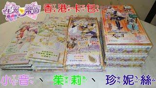 [星光樂園]香港版小音、茱莉、珍妮絲卡包開好開滿!!等同台灣第16、17章的所有好卡大補完!!!????