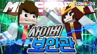 *특집 상황극* 흑화한 사이버 세상을 구하라!! [사이버 보안관: 마인크래프트 상황극] Minecraft - Role Play - [도티]