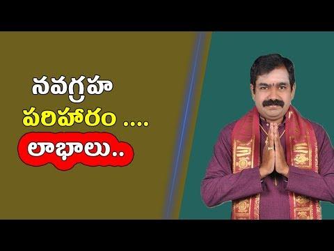 నవగ్రహ పరిహారం ... లాభాలు | Navagraha Dosha Nivarana Mantram... Benefits | Pooja TV Telugu