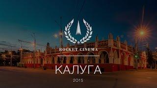 Калуга 2015